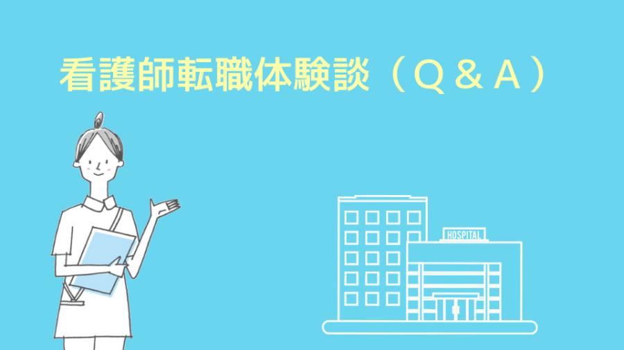 看護師転職体験談(Q&A)